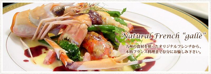 九州の食材を使ったオリジナルフレンチから、本格フランス料理まで存分にお愉しみ下さい。